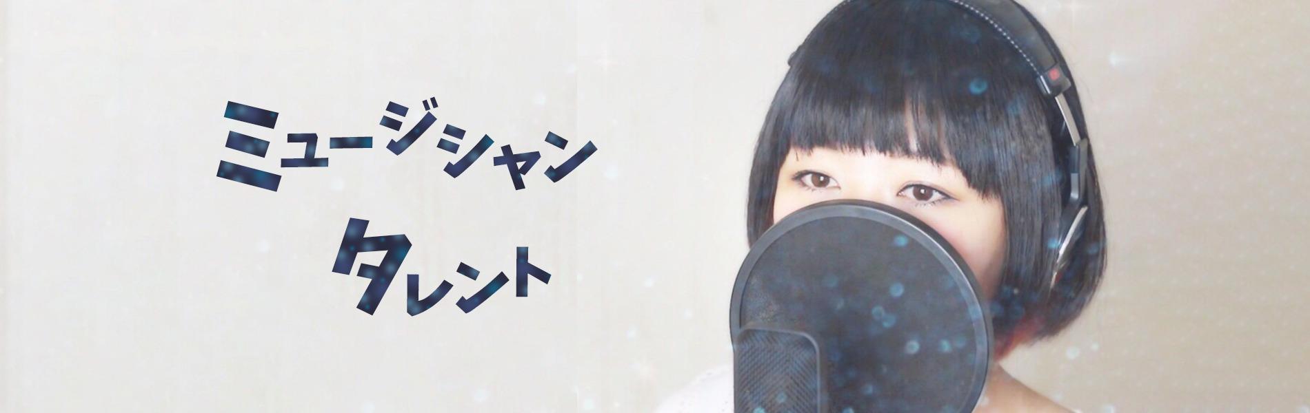 おかっぱミユキの公式サイトのトップ画像。歌のレコーディングの際、コンデンサーマイクの前に立ちSONYのヘッドフォンを頭につけているおかっぱミユキの写真。