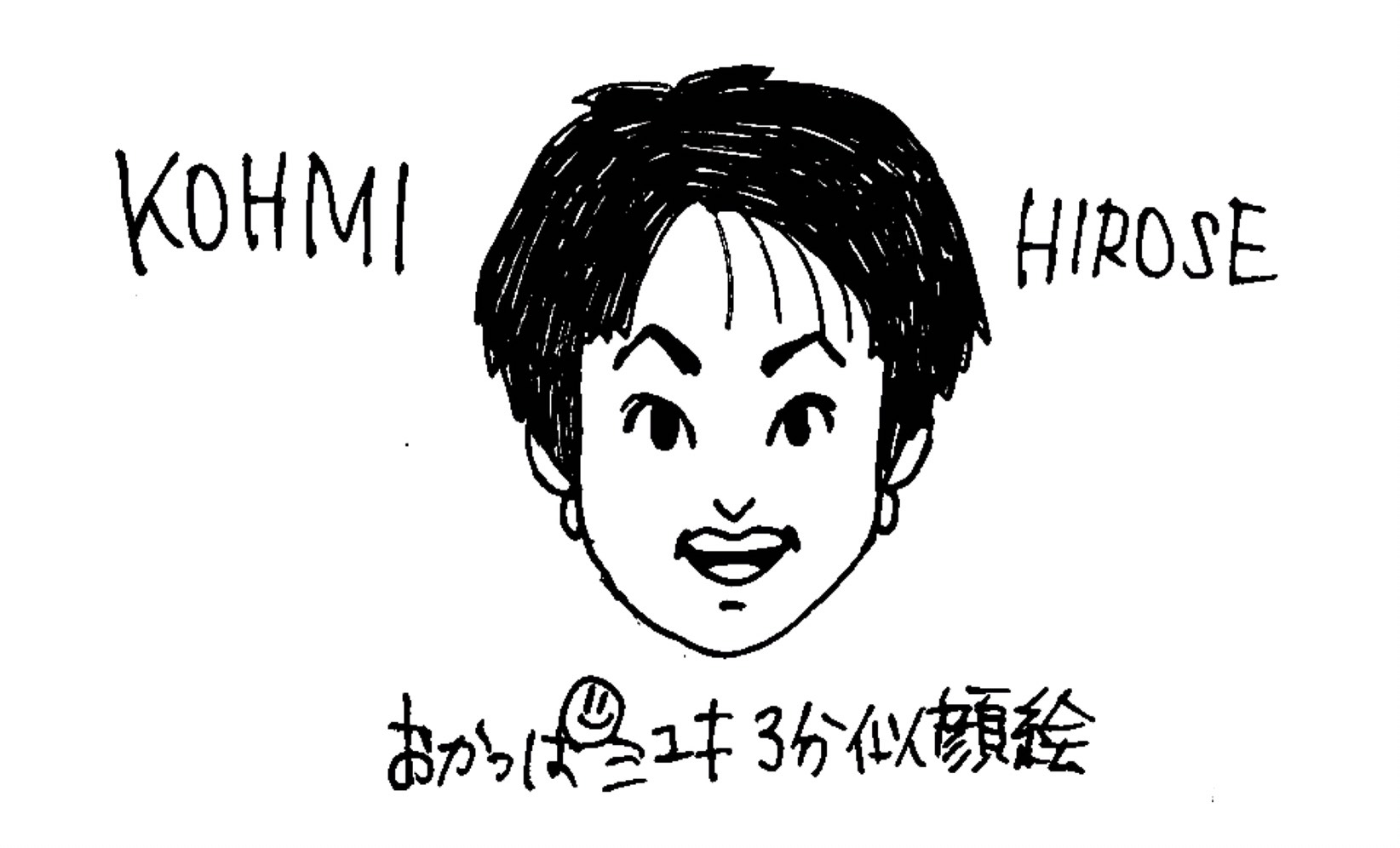 広瀬香美の似顔絵。おかっぱミユキが3分で描いたもの。