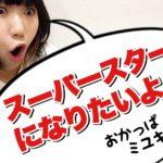 おかっぱミユキが驚いた表情をしている写真。吹き出しには「スーパースターになりたいよ」と書かれている。