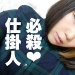 おかっぱミユキのブログのアイキャッチ画像。チェック柄の服を着たおかっぱミユキの上に、「必殺仕事人」という文字が入っている。