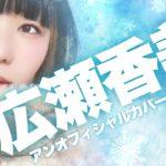 広瀬香美アンオフィシャルカバーチャンネルのサムネイル画像。 マフラーを巻いたおかっぱミユキが雪の決勝に囲まれている。