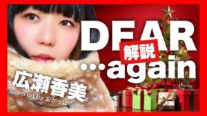 DEAR...againの解説をしたYouTube動画のサムネイル。おかっぱミユキがクリスマスツリーの前で切なそうな顔をしている。