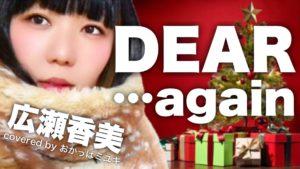 DEAR...againのYouTube動画のサムネイル。おかっぱミユキがクリスマスツリーの前で切なそうな顔をしている。