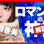 広瀬香美さんの曲「ロマンスの神様」の解説をしたYouTube動画のサムネイル。おかっぱミユキがクリスマスツリーの前で切なそうな顔をしている。