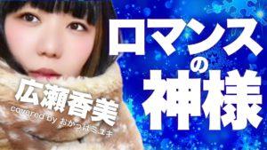 広瀬香美さんの曲「ロマンスの神様」のYouTube動画のサムネイル。おかっぱミユキが雪の中で切なそうな顔をしている。